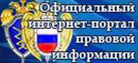 Официальный интернет портал правовой информации рф